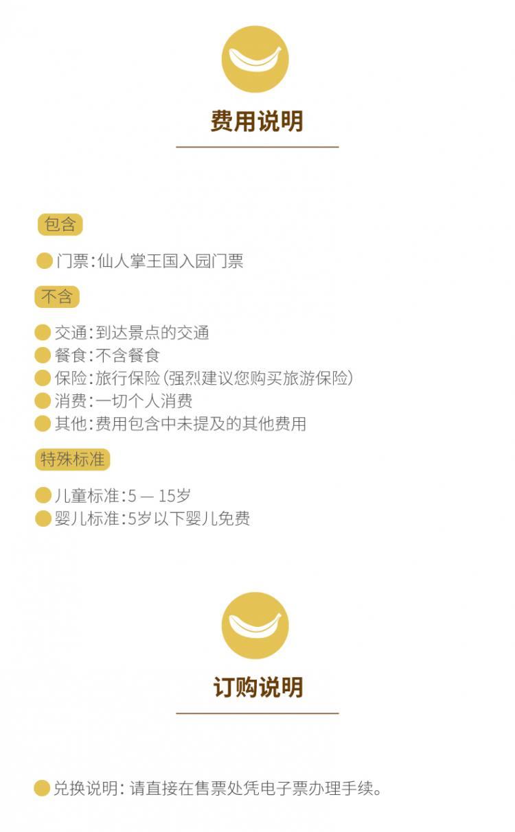 BananaTravel仙人掌王國_08