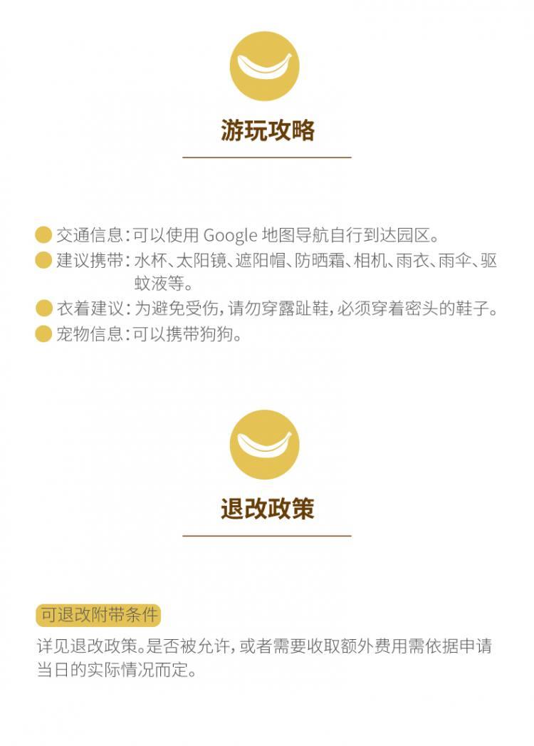 BananaTravel仙人掌王國_09