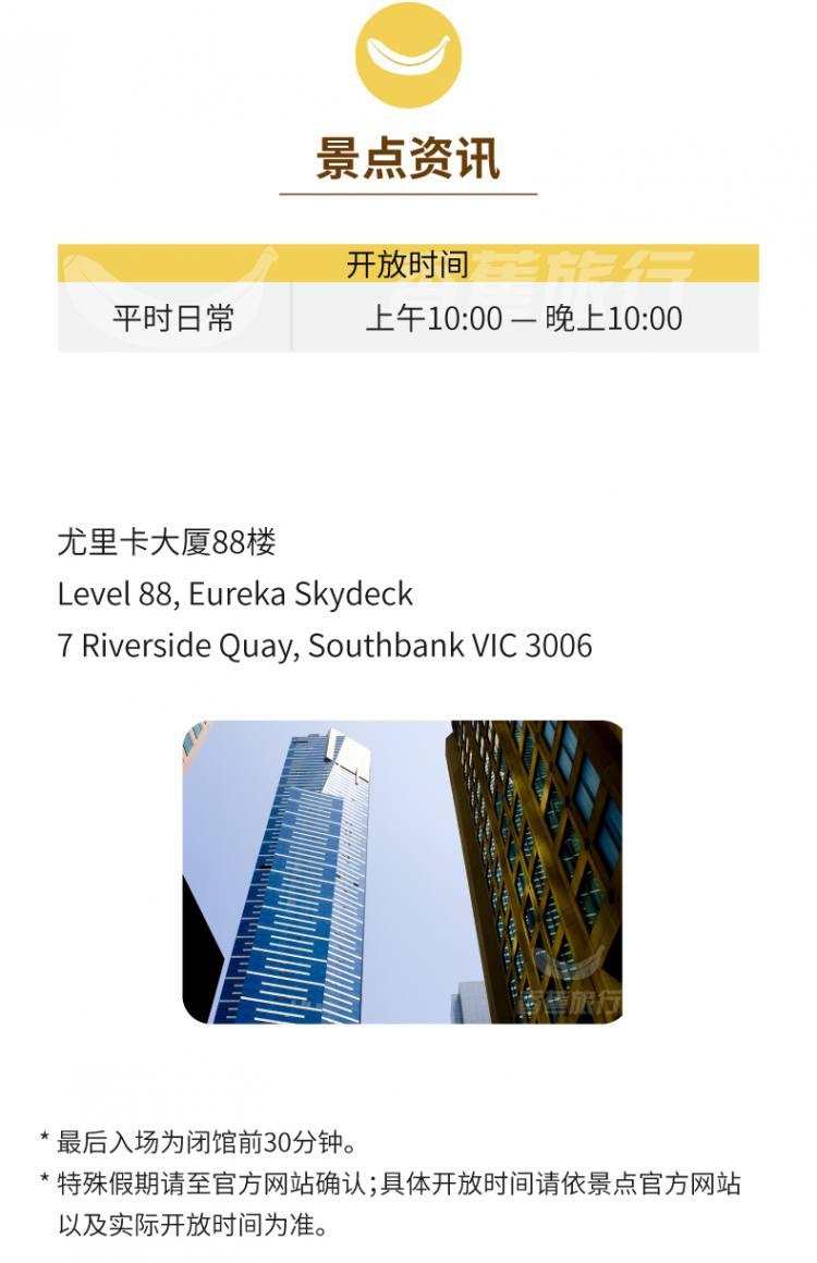 尤里卡88大厦B-04