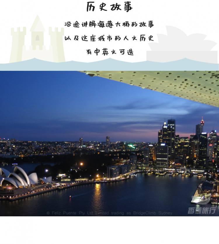 悉尼大桥攀登A-04