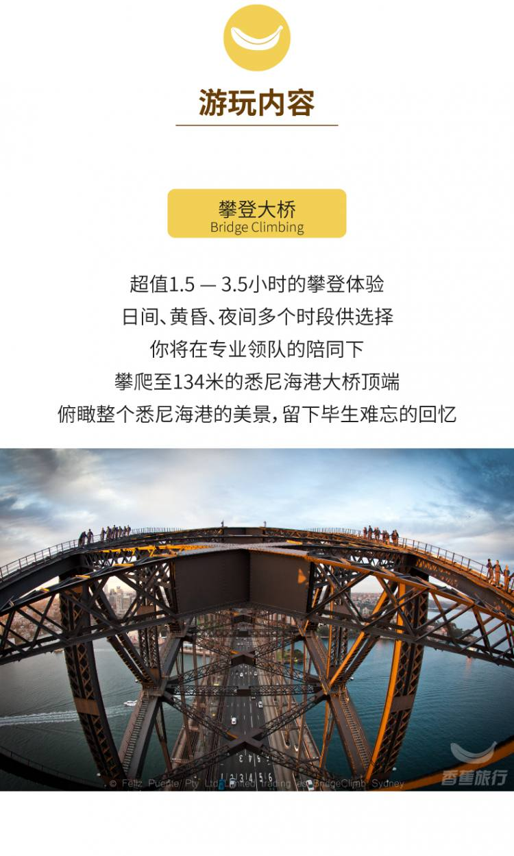 悉尼大桥攀登B-02