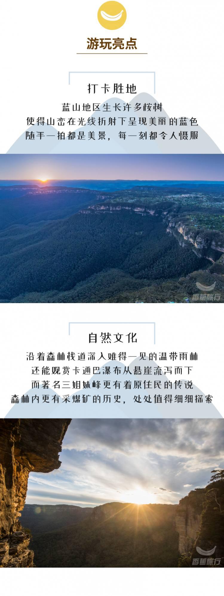 蓝山景观世界缆车套票A-02